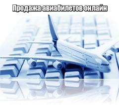 Продажа авиабилетов онлайн