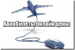 Авиабилеты онлайн цены