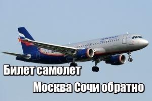 Билет самолет сочи цена билет на самолет оренбург нижний новгород