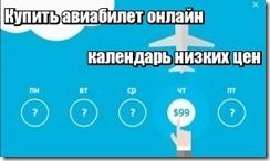 Купить авиабилет онлайн календарь низких цен