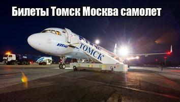 Билет на самолет в томск купить билеты на самолет до сочи из перми