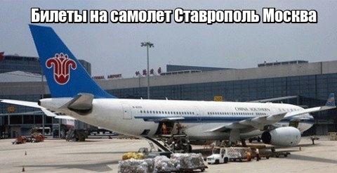 купить билеты ставрополь москва на самолет