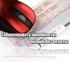 Забронировать авиабилеты онлайн без оплаты