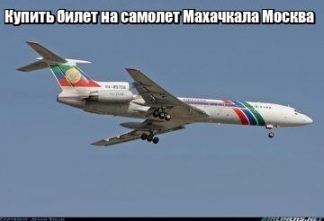 Авиабилеты москва махачкала домодедово