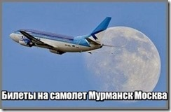 Билеты на самолет Мурманск Москва