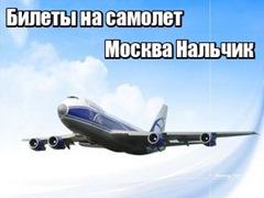 Билеты на самолет Москва Нальчик