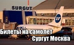 Билеты на самолет Сургут Москва