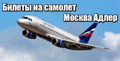 Билеты на самолет Москва Адлер