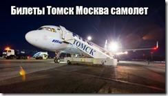 Билеты Томск Москва самолет