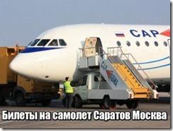 Билеты на самолет Саратов Москва