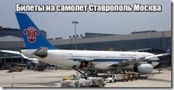 Билеты на самолет Ставрополь Москва