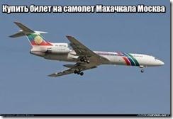 Купить билет на самолет Махачкала Москва