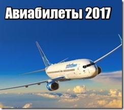 Авиабилеты 2017