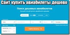 Сайт купить авиабилеты дешево