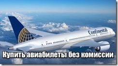 Купить авиабилеты без комиссии