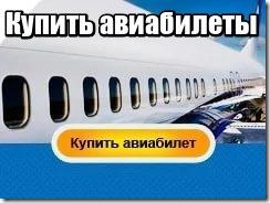 Купить авиабилеты