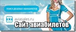 Сайт авиабилетов