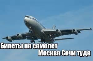 Билеты в сочи на самолет из москвы билеты на самолет худжанд москва домодедово