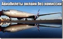 Авиабилеты онлайн без комиссии