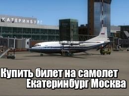 Купить билет на самолет екатеринбург ульяновск купит билеты на самолет дешево аэрофлот официальный сайт