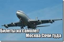 Билеты на самолет Москва Сочи туда