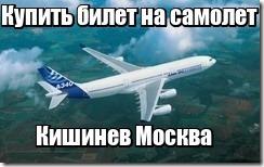 купить билет на самолет до мексики из москвы