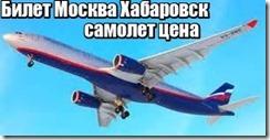 Билет Москва Хабаровск самолет цена