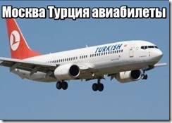 Москва Турция авиабилеты