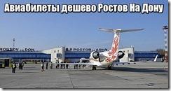 Авиабилеты дешево Ростов На Дону