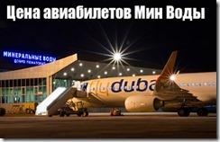 Цена авиабилетов Мин Воды