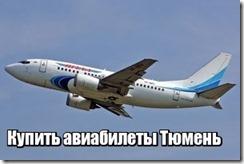 Купить авиабилеты Тюмень