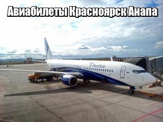 Стоимость билетов красноярск анапа на самолет мин воды астана прямой рейс