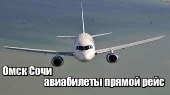 Авиабилеты в сочи цена