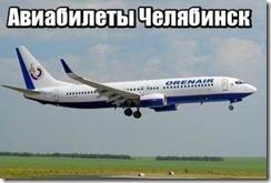 Авиабилеты Челябинск