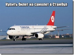 Купить билет на самолет в Стамбул