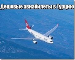 Дешевые авиабилеты в Турцию