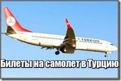 Билеты на самолет в Турцию