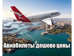 Авиабилеты дешево цены