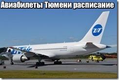 Авиабилеты Тюмени расписание