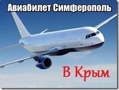 Авиабилет Симферополь