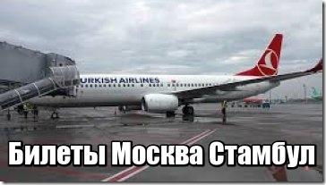 Билеты Москва Стамбул