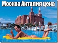 Москва Анталия цена