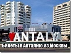 Билеты в Анталию из Москвы