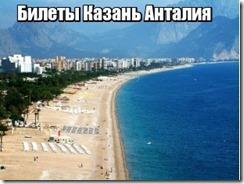 Билеты Казань Анталия