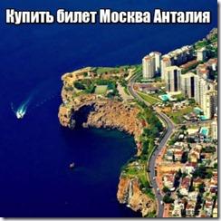 Купить билет Москва Анталия