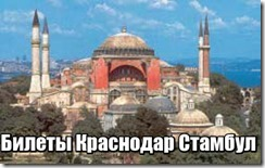 Билеты Краснодар Стамбул
