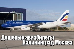 Самые дешевые билеты в калининград на самолет стоимость билета на самолет из красноярска в адлере