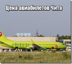 Цена авиабилетов Чита
