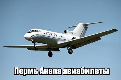 Билет на самолет пермь екатеринбург самолет прямой продажа билетов на самолет в барнауле