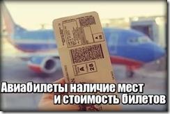 Авиабилеты наличие мест и стоимость билетов